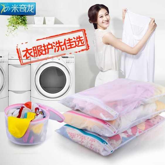 衣物防塵罩米奇龍洗衣袋洗衣機專用洗衣網袋護洗袋文胸內衣洗衣袋大號套餐