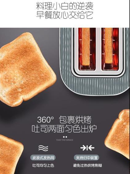 220V烤麵包機家用2片雙面吐司機小型全自動早餐機烤面