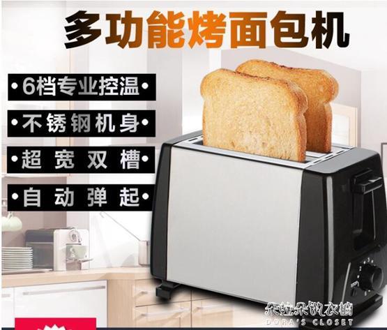 全自動不銹鋼內膽多功能烤麵包機家用2片早餐機吐司機