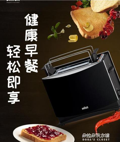 家用全自動多士爐早餐烤麵包機吐司機2片土司YYS