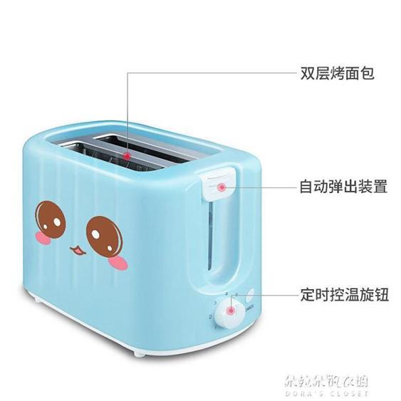 家用全自動烤麵包機不銹鋼小型多士爐吐司機