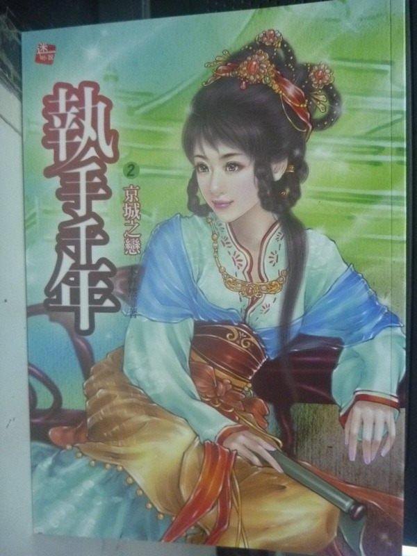 【書寶二手書T9/言情小說_LKM】執手千年2-京城之戀_木軒然