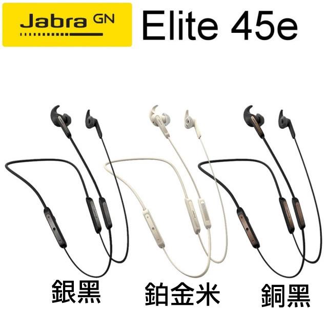 志達電子 Elite 45e Jabra 掛頸帶藍牙耳機 藍牙5.0/二麥克風降噪/2年保固 /IP54 群光公司貨