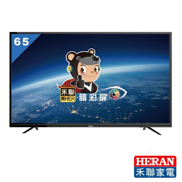 【禾聯HERAN】65吋護眼低藍光4K內建聯網LED液晶顯示器(HD-654KS1+視訊盒)