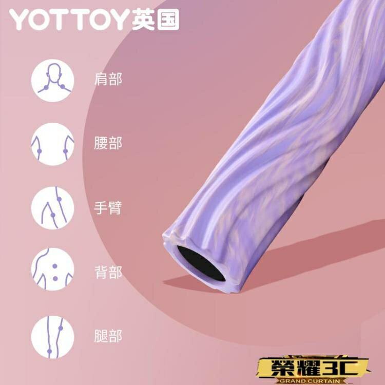 泡沫軸 泡沫軸肌肉放鬆器滾軸棒瑜伽柱健身器材滾輪瘦小腿神器按摩狼牙棒
