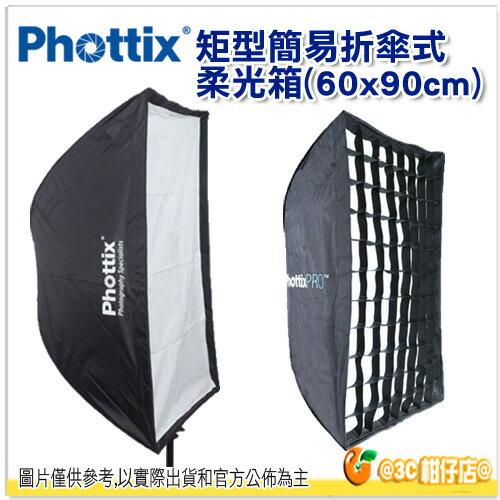 Phottix 矩型簡易折傘式柔光箱 60x90cm 群光 貨 折傘式 柔光箱 玻纖骨架