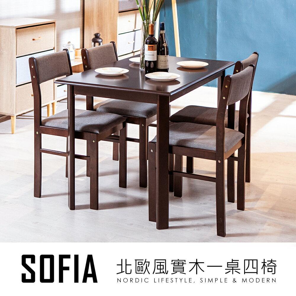 Sofia蘇菲亞北歐實木餐桌椅組(一桌四椅)【obis】好窩生活節 0