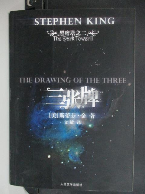 【書寶二手書T1/翻譯小說_NAY】三張牌_shi di fen·jin_簡體