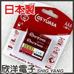 ※ 欣洋電子 ※ 日本湯淺 YUASA 4號 AAA 850mAh 低自放電鎳氫充電電池 4入(GY-HAAA4B)
