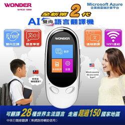 WONDER 旺德 【24H快速出貨】第二代 WM-T02W AI雙向語言翻譯機