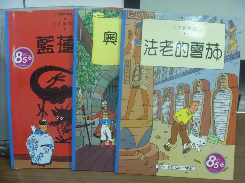 【書寶二手書T6/少年童書_PDJ】法老的雪茄_藍蓮花_奧托卡王的權仗_3本合售