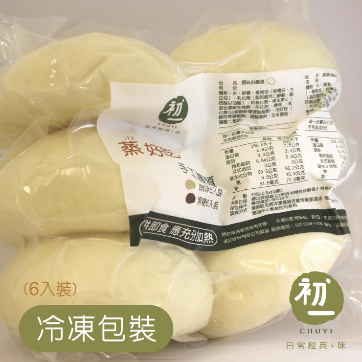 初一蒸好吃手工饅頭-原味白饅頭 1