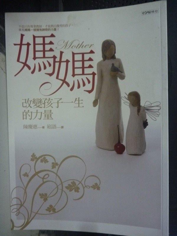【書寶二手書T7/親子_LKA】媽媽: 改變孩子一生的力量_陳慶惠