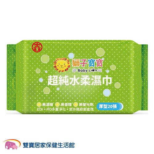 獅子寶寶 超純水柔濕巾 濕紙巾 厚型(20抽)