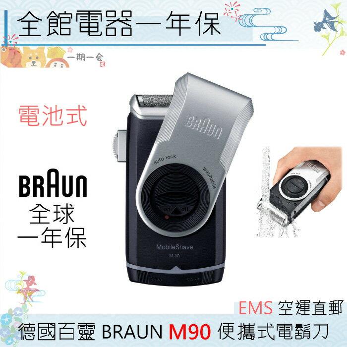【一期一會】【日本現貨】 德國百靈 BRAUN M-90 攜帶式電鬍刀 可水洗 電池式 浮動式刀頭 M90 刮鬍刀