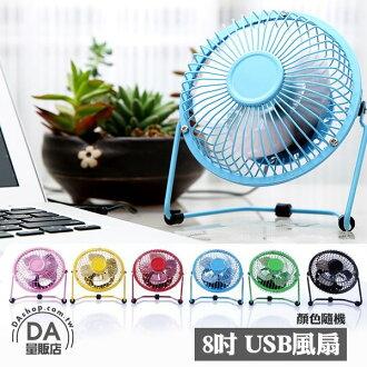 《居家用品任選四件9折》8吋 USB 風扇 電風扇 電扇 隨機 趣味 清涼 大尺寸 復古 夏天 辦公(V50-0944)