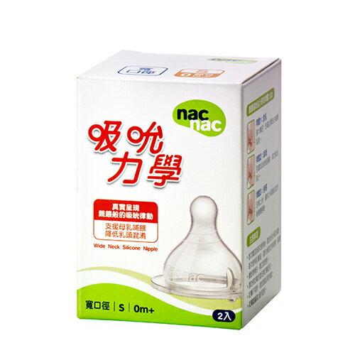 nac nac - 吸吮力學寬口奶嘴S (2入) 0