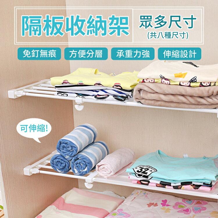 『多種尺寸伸縮隔板』分層隔板 伸縮架 置物架 整理架 衣櫃收納分層隔板 櫃子櫥櫃浴室層架 隔層架【AF190-1】