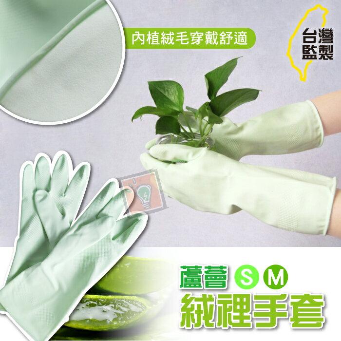 ORG《SD1347d》三花 蘆薈絨裡手套 蘆薈護手手套 工作手套 清潔手套 洗碗 家事 手套 大掃除 清潔工具 廚房