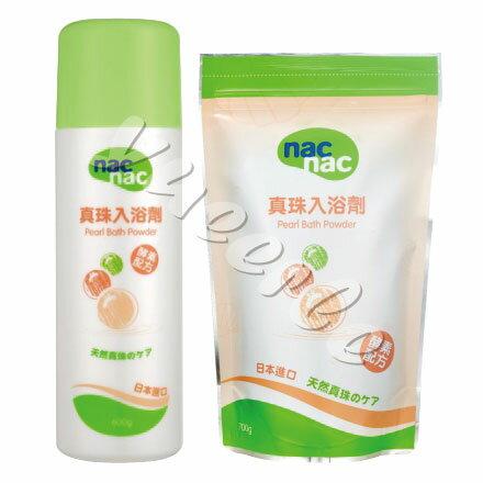 【悅兒園婦幼生活館】nac nac 真珠酵素入浴劑(1罐600g+補充包700g)-新品上市