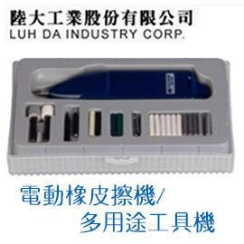 陸大台灣製多功能研磨機雕刻機NE-60D電動橡皮擦台