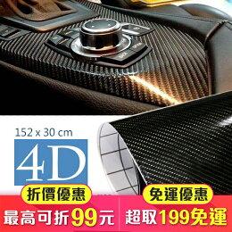 5才 150*30 4D 黑色 立體 碳纖維 DIY 汽車 貼膜 包膜(79-1133)