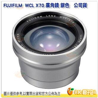 可分期 富士 FUJIFILM WCL X70 廣角鏡 日本製 恆昶公司貨 銀色 X70專用 0.8倍焦距 小空間拍攝