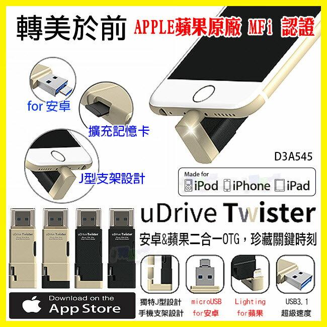 原廠MFi 認證 3.1USB 三合一蘋果/安卓OTG隨身碟 讀卡機 記憶卡 支架 ipad Air mini pro iPhone 6s 7 Plus/5S/SE/A9/E9+/M9+/S8/S8+..