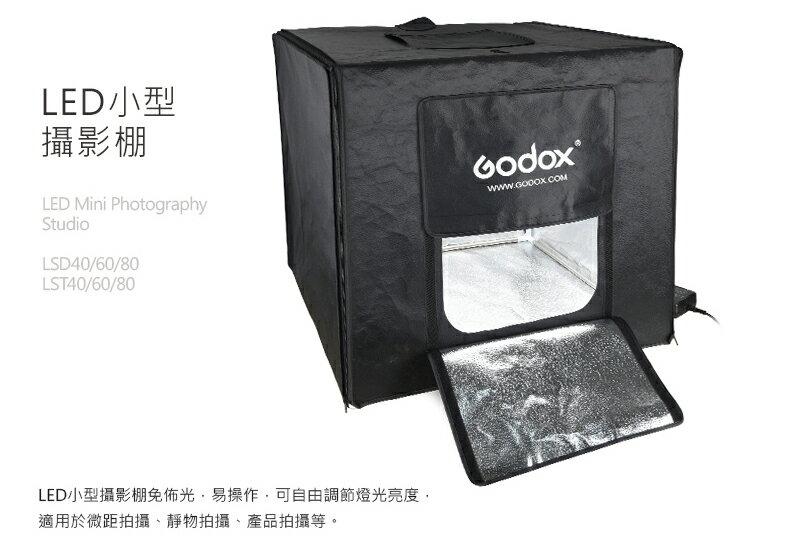 Godox 神牛 LST80 8080cm 方型LED攝影棚 攝影燈箱(LST80公司貨)