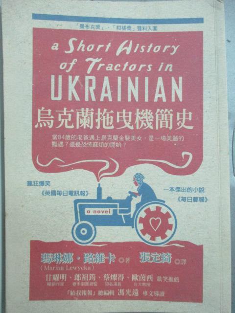 【書寶二手書T7/翻譯小說_JBX】烏克蘭拖曳機簡史_瑪琳娜.路維卡, 張定綺