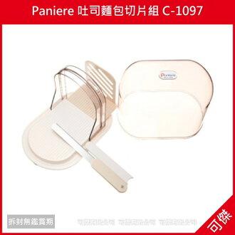 可傑 日本 Paniere 吐司麵包切片組 C-1097 內附麵包刀