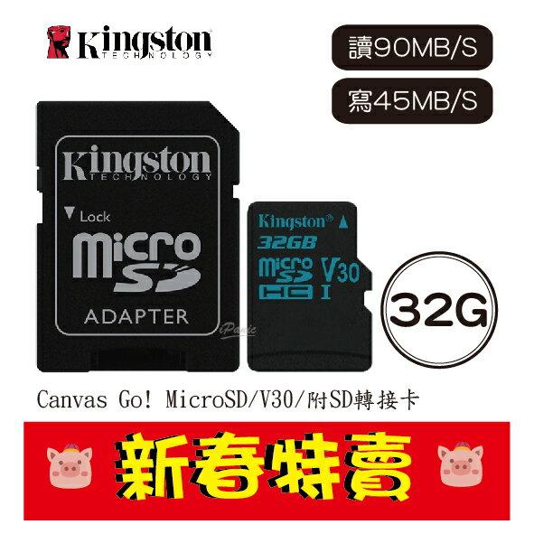 金士頓 Kingston 32G MicroSD U3 V30 附轉卡 記憶卡 32GB 讀90 寫45 SDCG2
