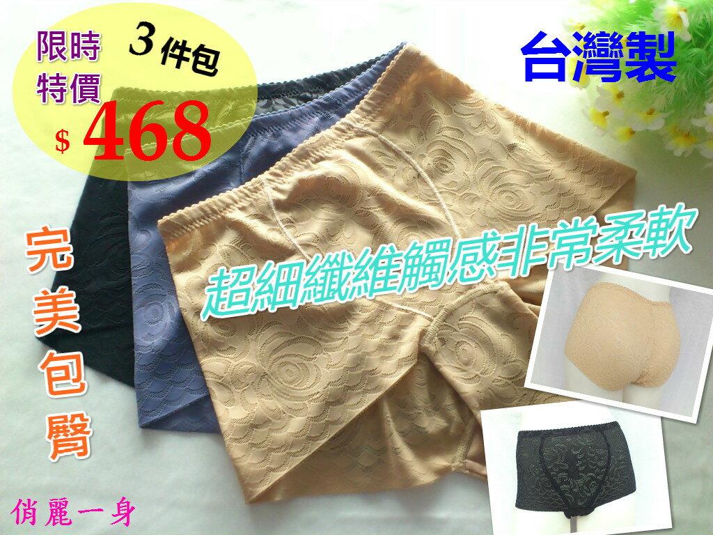 3件包【台灣製】中腰無痕內褲平口修飾褲收納褲美體褲雕塑束腹束褲M/L/XL/XXL萊卡彈性褲E32261俏麗一身