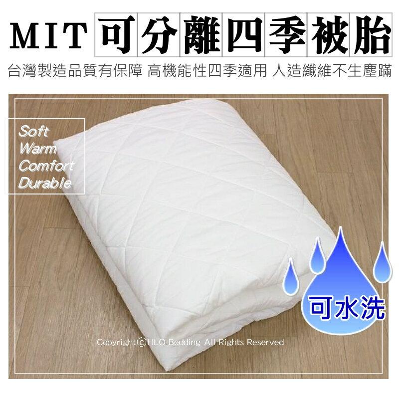 【MIT台灣製可水洗四季被胎-單人/雙人/加大雙人薄被胎】讓薄被套變兩用被.涼被/增加棉被厚度/菱型車格+精緻包邊+四角綁耳~華隆寢具