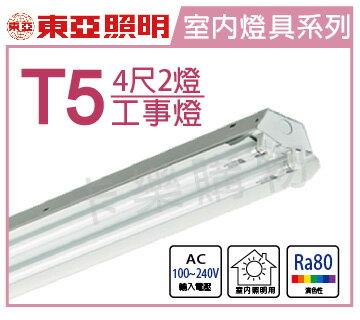 TOA東亞FS-28240EA28W2燈865白光全電壓工事燈(烤漆反射板)_TO450100