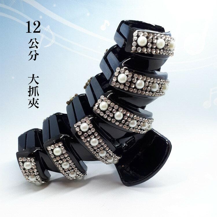 六排水鑽綴珍珠 12CM 大型抓夾.盤髮夾    DH9004-4 黑色   髮飾/頭飾/髮夾/日韓/韓版/王子與公主