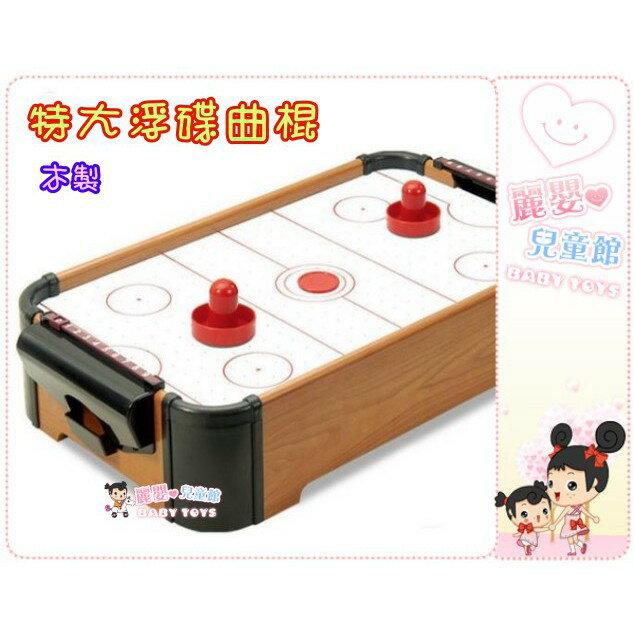 麗嬰兒童玩具館~特大款木製桌上冰球-電動浮球.浮碟曲棍-親子桌遊 0