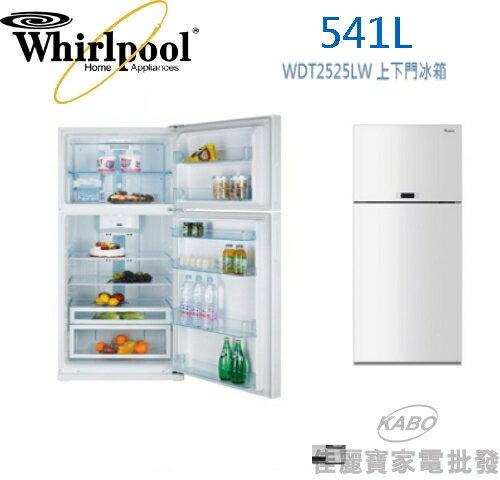 【佳麗寶】-(Whirlpool 惠而浦) 521公升電冰箱 白色玻璃【WDT2525LW】