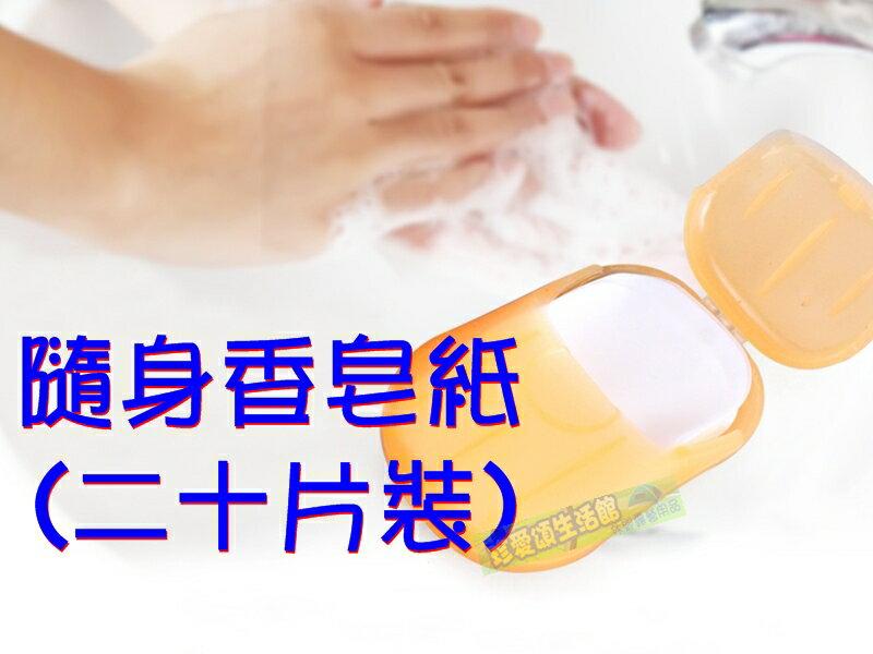【珍愛頌】F024隨身香皂片 20片盒裝 香皂紙 紙香皂 肥皂片 肥皂紙 洗手片 戶外 旅行 露營 洗手乳 殺菌 去汙