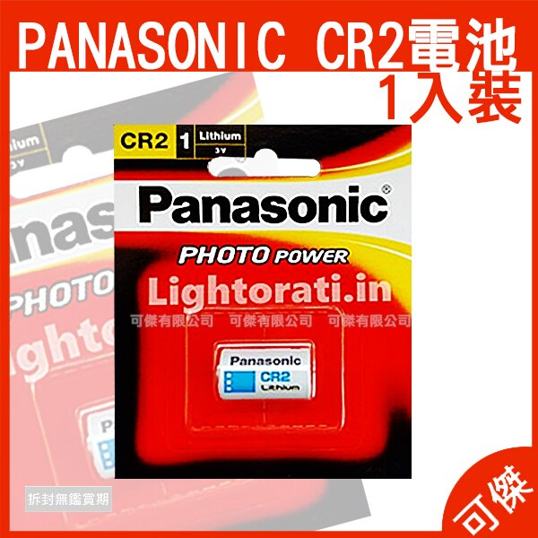 可傑  Panasonic 國際牌 CR2 鋰電池  ( 非充電式 )  適用mini 25 / mini50S