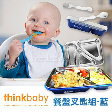 ?蟲寶寶?【美國thinkbaby】 無毒安全材質 環保不鏽鋼兒童餐具組 附湯叉-藍色