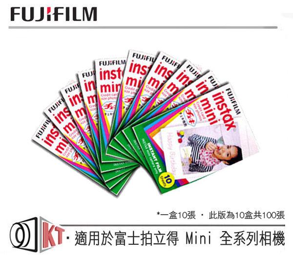 FUJIFILM 富士空白拍立得 空白底片 10盒 加贈透明保護套100入 mini 7s 8 25 50S 90 SP1