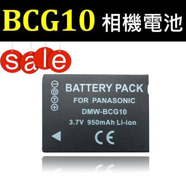 【盈佳資訊】Panasonic DMW-BCG10 高容量防爆鋰電池 相機電池 電池 充電