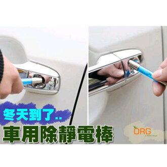 ORG《SD0369》車載/汽車/車用 消除靜電 除靜電 鑰匙圈/鑰匙扣 靜電消除 除靜電棒 人體靜電消除器 用品 禮物