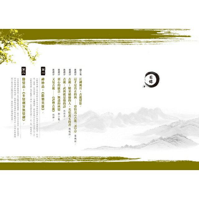 古龍評傳三部曲之3:經典古龍-古龍十大經典排行點評 2