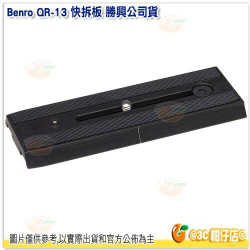 百諾 Benro QR-13 快拆板 勝興公司貨 適 S8 QR13
