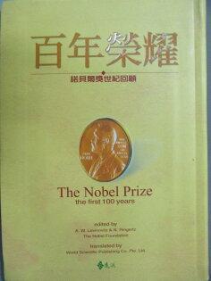【書寶二手書T1/歷史_MBP】百年榮耀_諾貝爾獎世紀回顧