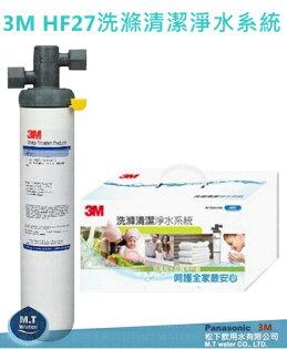 松下飲用水:大流量~3MHF27洗滌清潔淨水系統