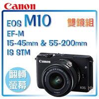 Canon佳能到➤32G組合【和信嘉】Canon EOS M10(黑色) 微單眼 雙鏡組 Wi-fi NFC 公司貨 原廠保固一年