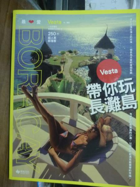 【書寶二手書T4/旅遊_QDK】最愛BORACAY!Vesta 帶你玩長灘島_Vesta